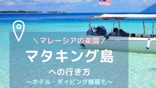 マタキング島のホテル、行き方、ダイビング情報