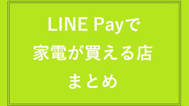 LINEPAYキャンペーン対象店