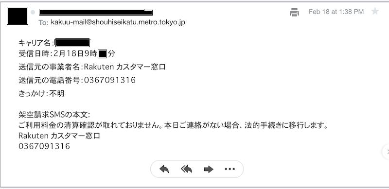迷惑SMSを通報したメール