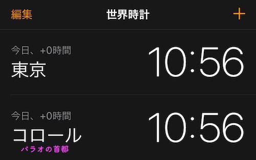 東京とパラオコロールの時差