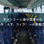 サントリーニ島のバス