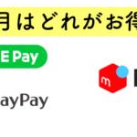 八月にお得なコード支払い(ペイペイ、ラインペイ、メルペイ)