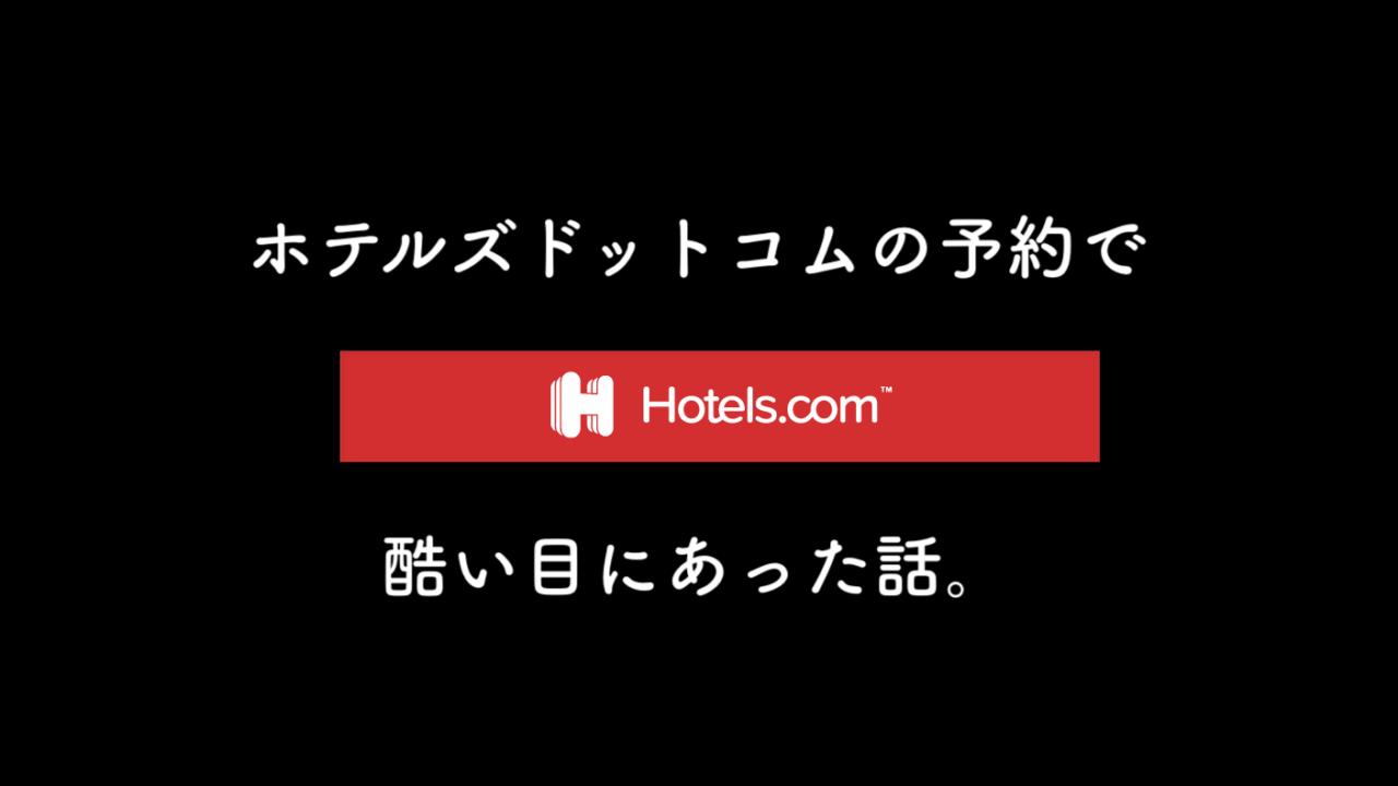 ホテルズドットコム のトラブル体験:評判