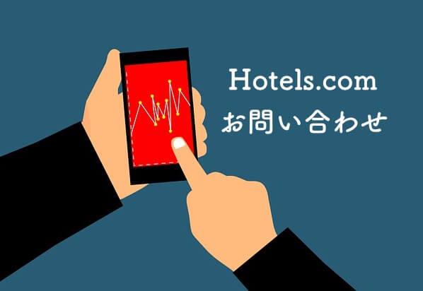 ホテルズドットコム 問い合わせ電話番号