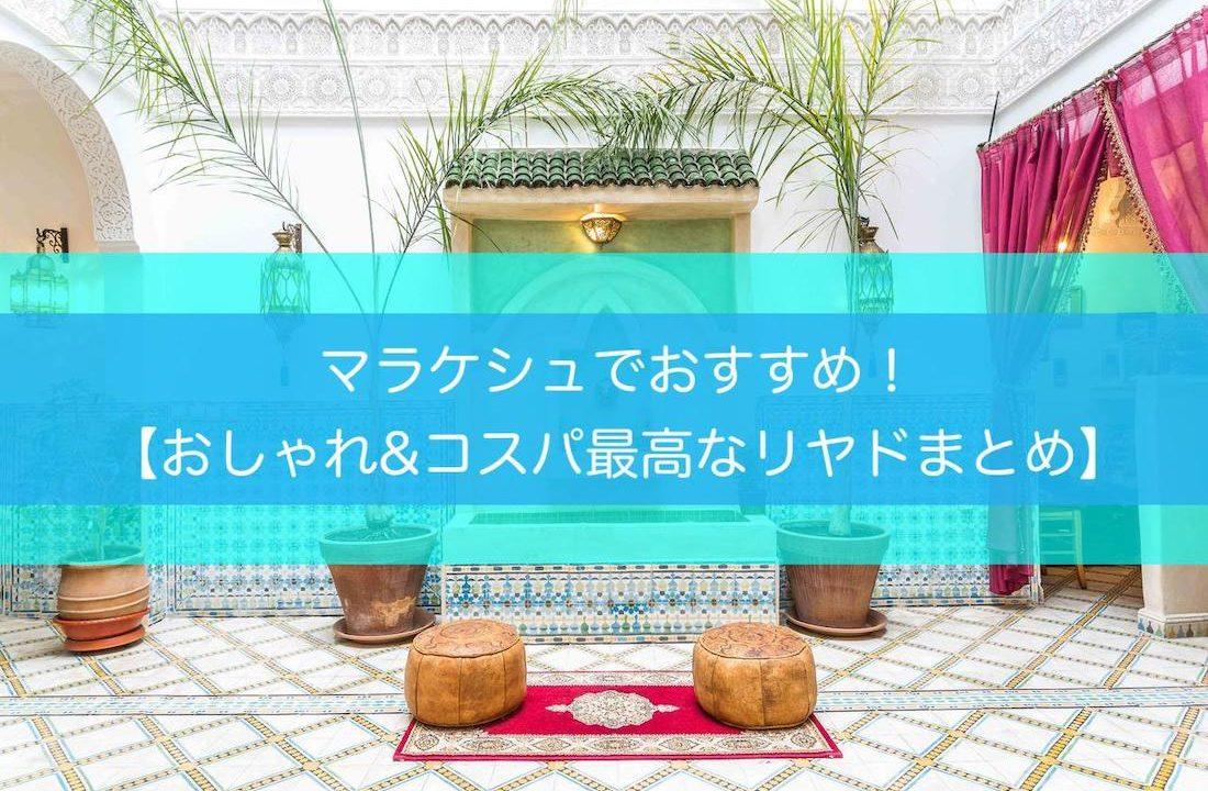 モロッコ・マラケシュのおすすめリヤド(おしゃれ&コスパ最高)1