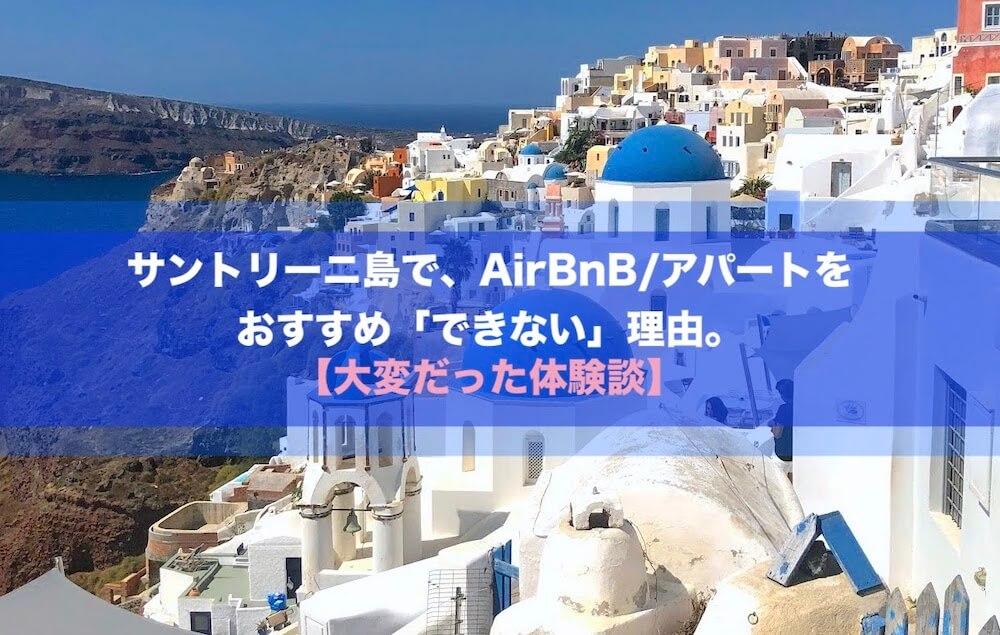 サントリーニ島で、AirBnBやアパートがおすすめできない理由。【大変だった体験談】