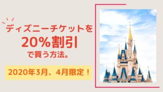ディズニーチケットをお得にゲット(2020年4月)