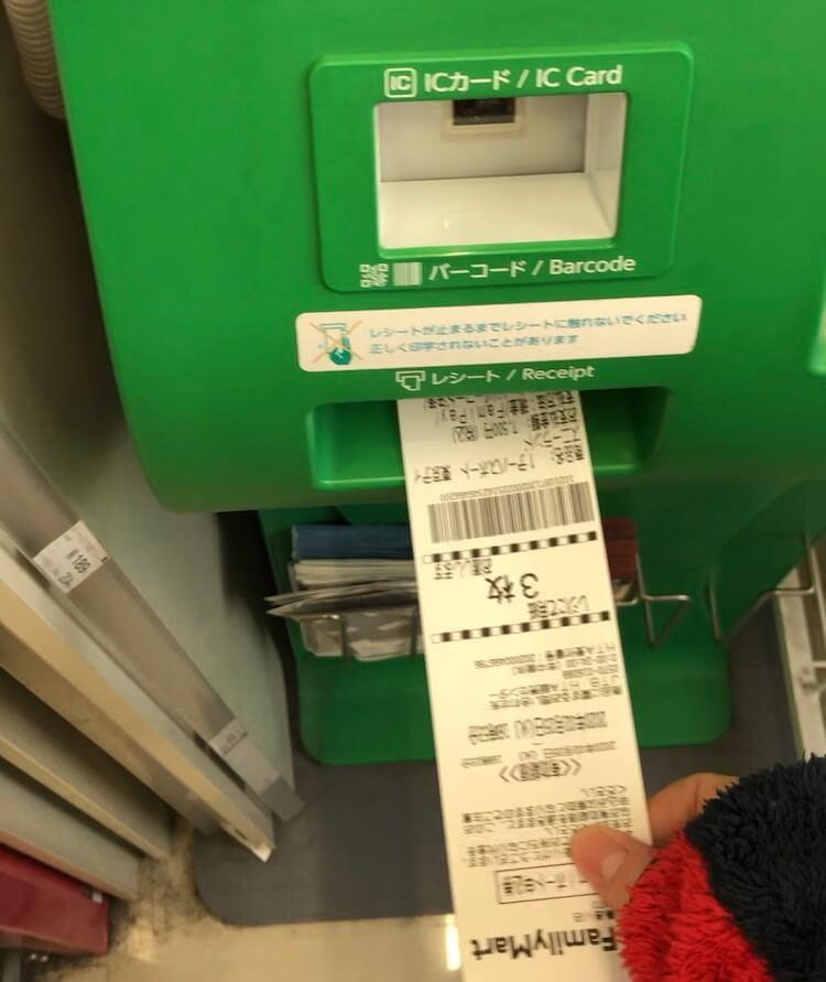 ディズニーチケット引換券の発行(Fami ポート)1