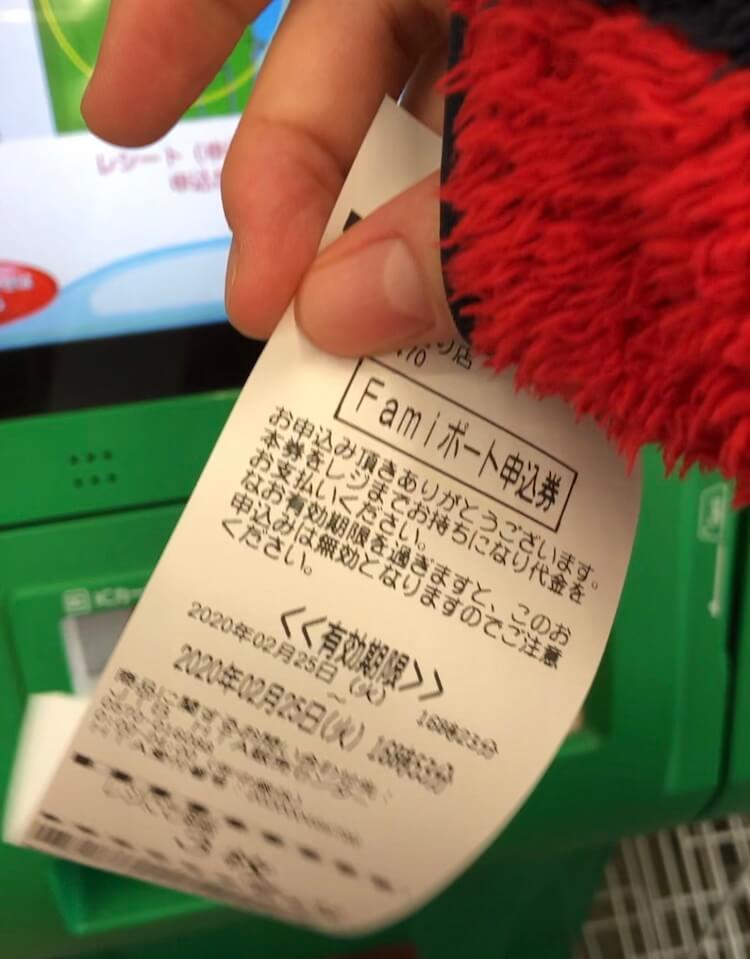 ディズニーチケット引換券の発行(Fami ポート)2