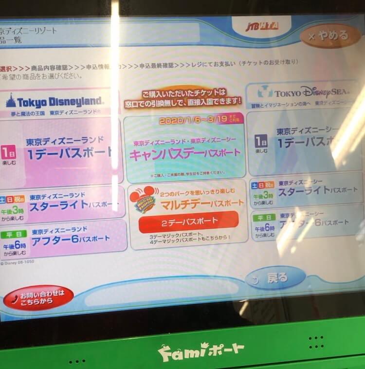 ファミマでディズニーチケットを購入する手順3