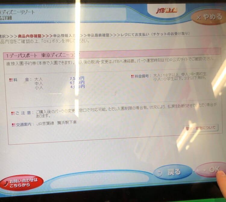ファミマでディズニーチケットを購入する手順5