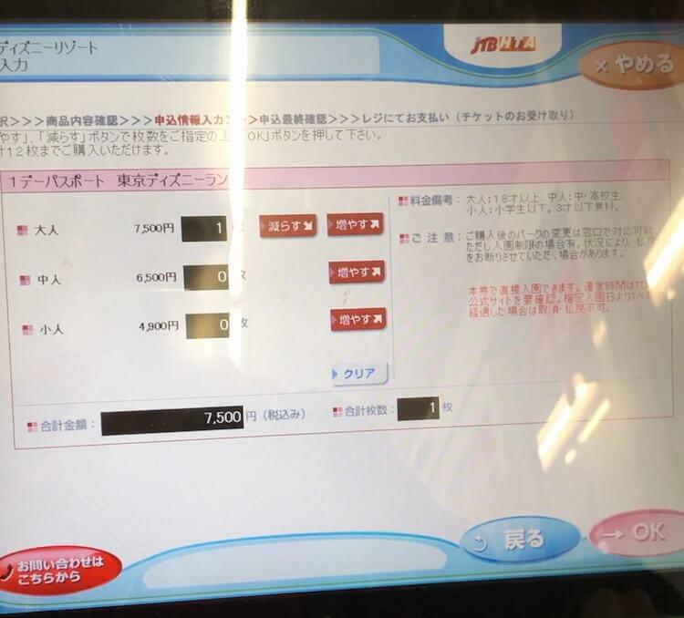ファミマでディズニーチケットを購入する手順7