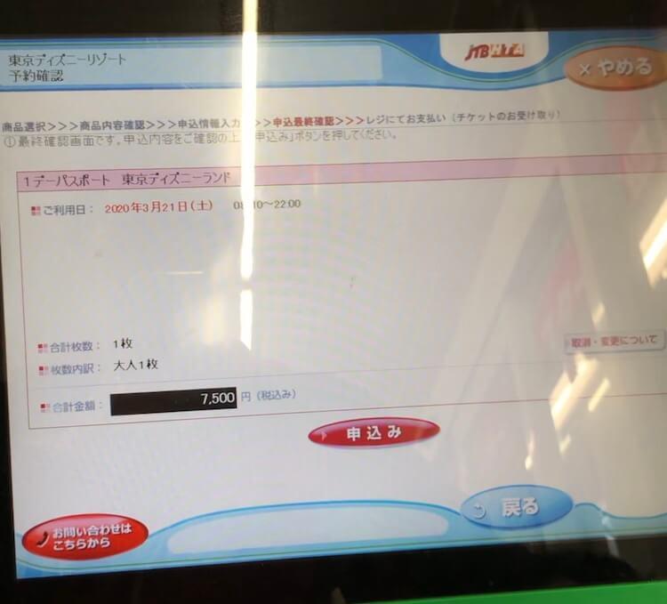 ファミマでディズニーチケットを購入する手順8