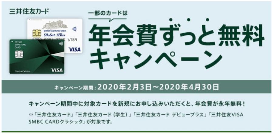三井住友キャンペーンの年会費無料
