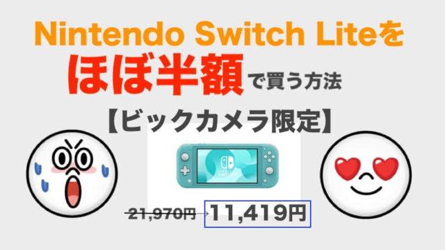 Nintendo Switch Liteを格安で買う方法