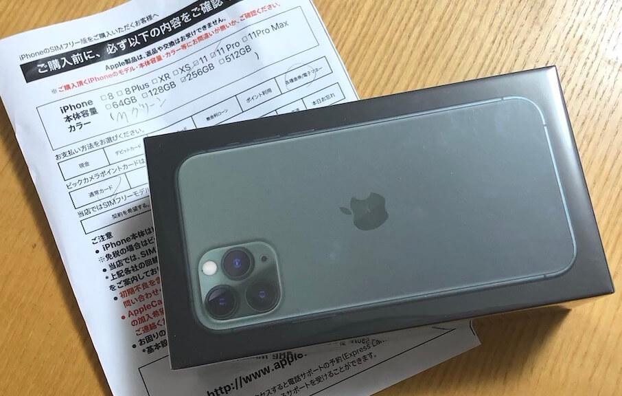 SIMフリーiPhoneゲット!1