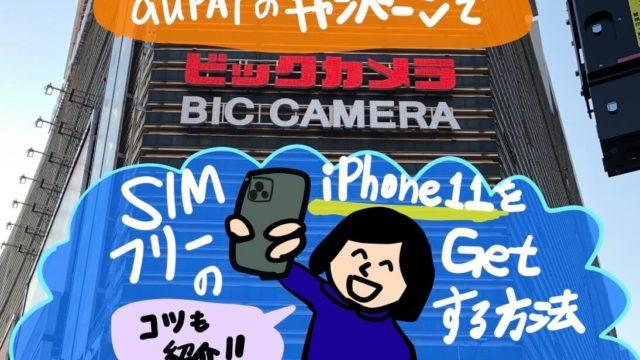 auPAYのキャンペーンでSIMフリーのiPhone11シリーズをゲットする方法