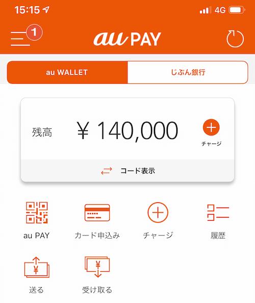 auPAYの画面1