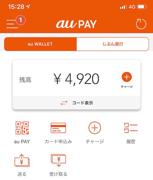 auPAYの画面3