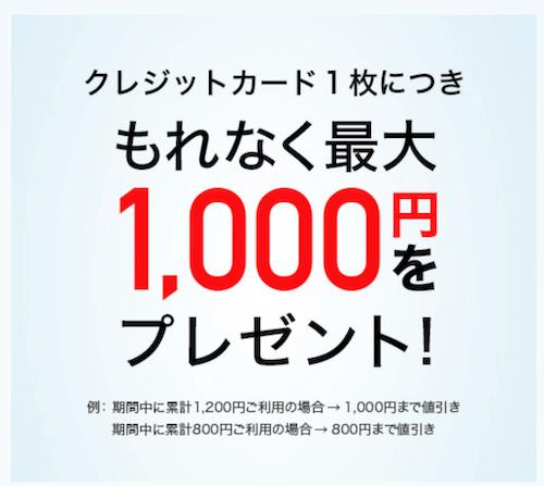 三井住友タッチ決済のキャンペーン