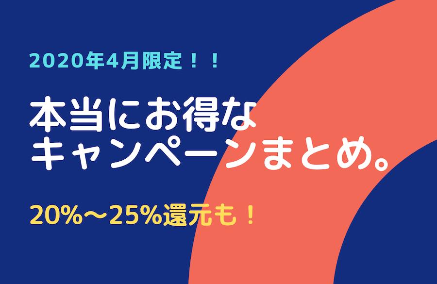 4月のキャンペーンまとめ