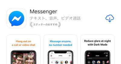 Facebookメッセンジャーの再インストール