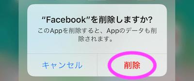 Facebook削除決定