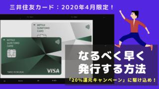 三井住友カードを早く発行する方法