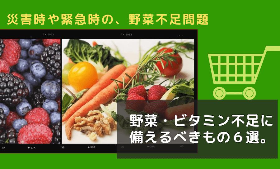 災害時・ロックダウン時に野菜ビタミン不足にならないための方法