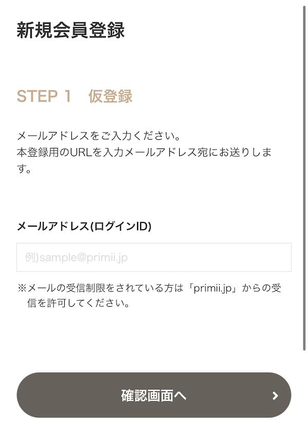 プリミィの会員登録手順3