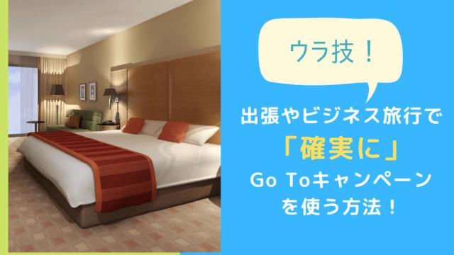 【裏技】出張・ビジネス旅行で、確実にGo Toキャンペーンを使う方法!