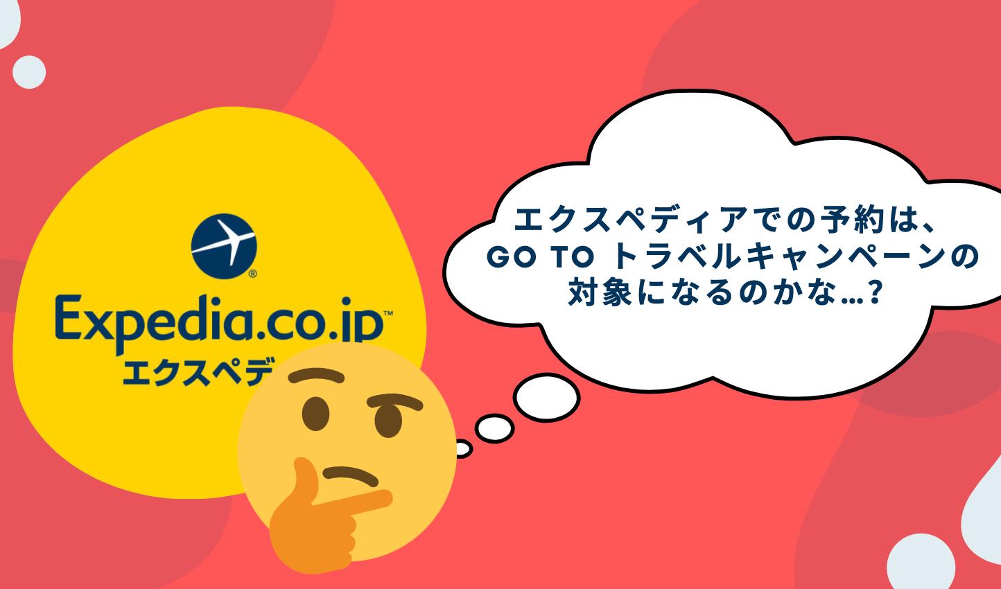 エクスペディアとGo Toキャンペーンの悩み