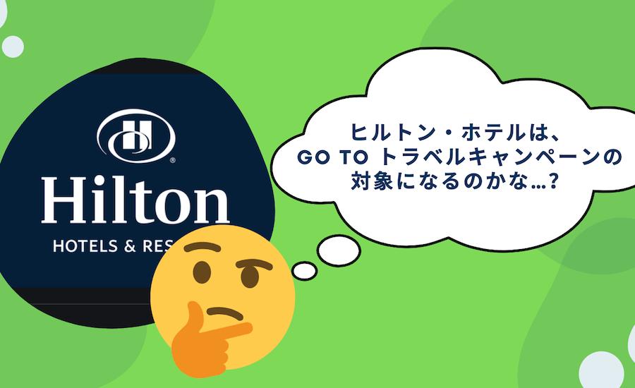 ヒルトンホテルはキャンペーン対象?