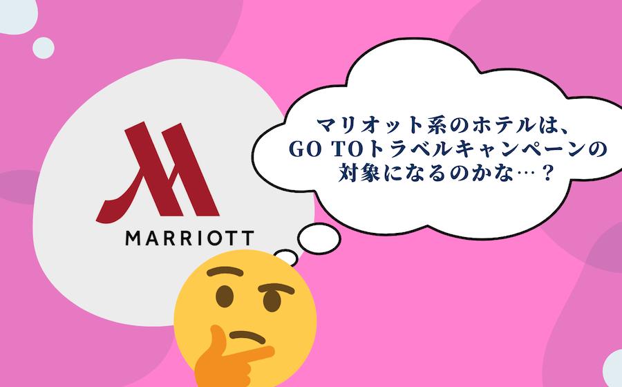 マリオットはGo TOトラベルの対象外?1
