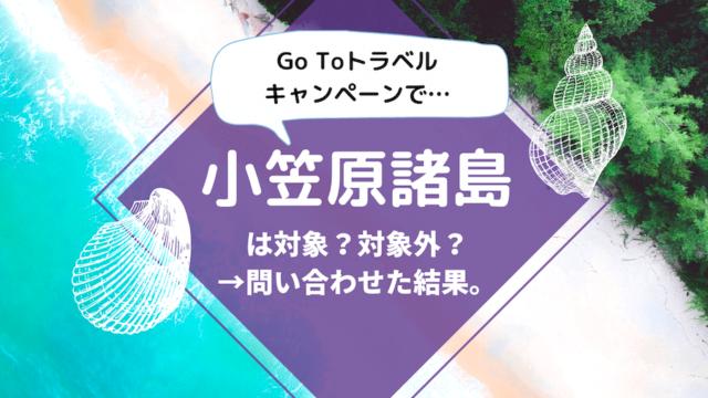 小笠原諸島はGo Toトラベルの対象外?