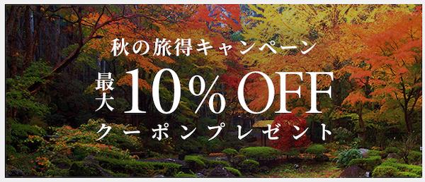 秋とくキャンペーンRelux