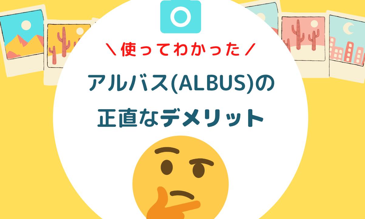 ALBUSアルバスのデメリット