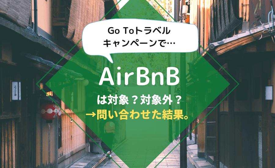 AirBnB(エアービーエヌビー )は、Go To トラベルキャンペーンの対象外?2