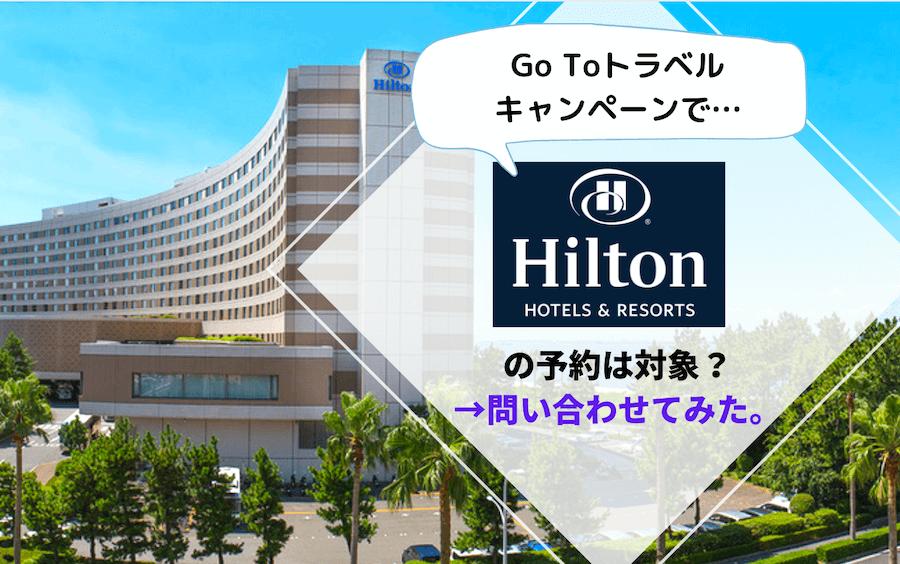 Go Toキャンペーン、ヒルトンは対象外?