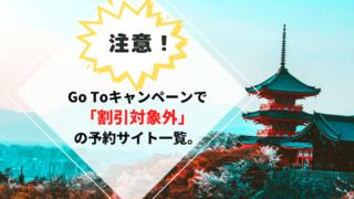 Go Toキャンペーン「対象外」の予約サイト一覧。