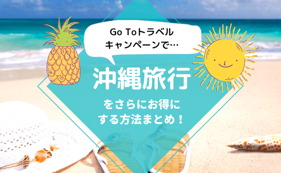 Go Toキャンペーンで沖縄旅行を格安に2