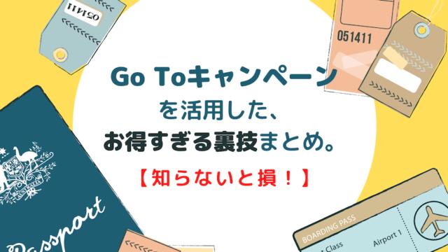 Go Toキャンペーンを使った、お得すぎる裏技。【知らないと損!】