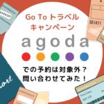 Go To トラベルキャンペーン、アゴダ(Agoda)での予約は対象外?