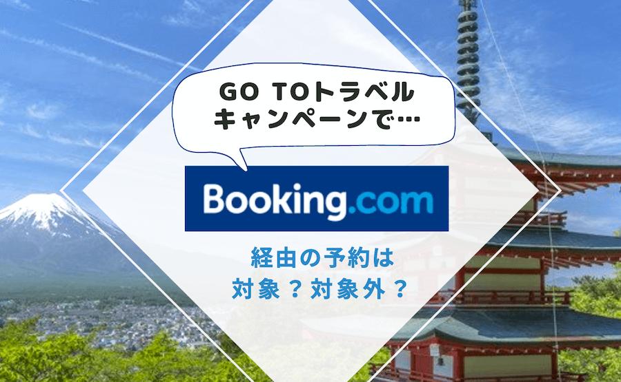 Go To トラベルキャンペーンの対象サイト(Booking.comブッキングドットコムは対象?)