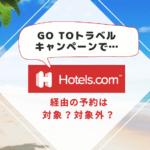 Go To トラベルキャンペーンの対象サイト(Hotels.comは対象?)