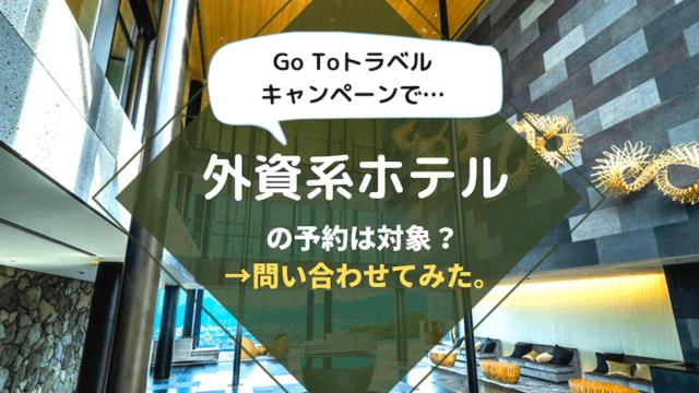 GoToキャンペーンは外資系ホテル対象