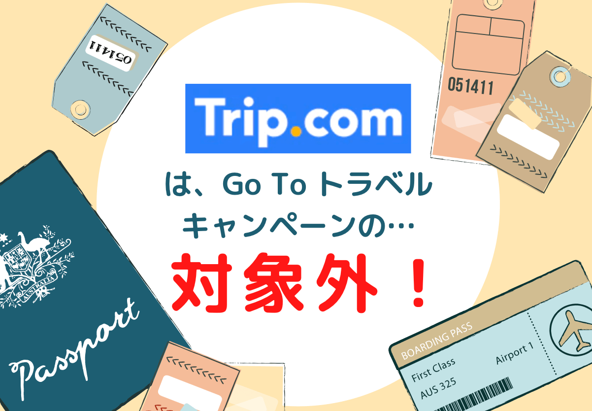 Trip.comは対象外