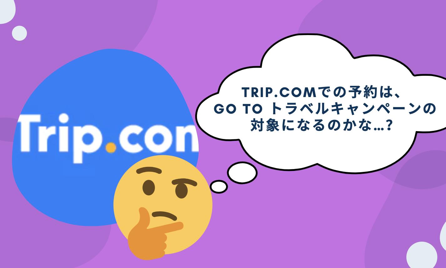 Trip.comはGo To キャンペーン対象