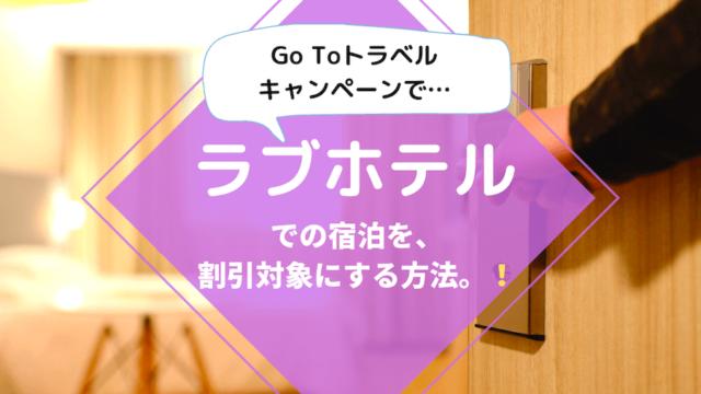 ラブホテル・Go Toトラベルキャンペーン