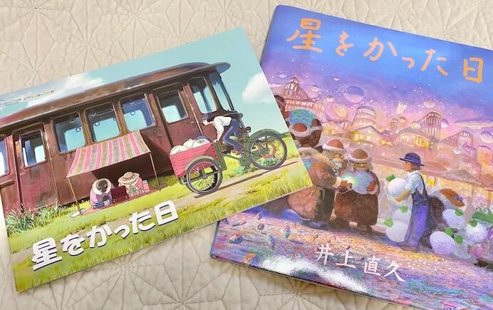 星をかった日の2冊の絵本2